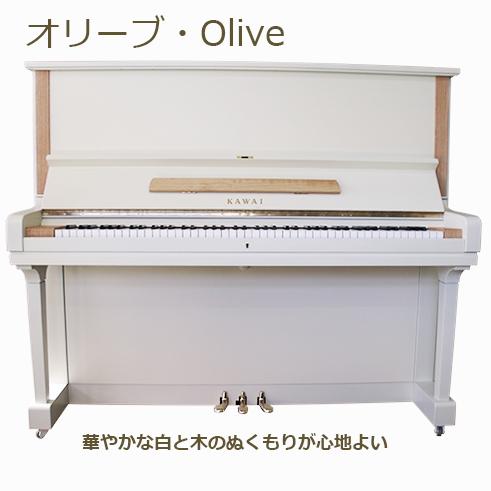 オリーブ・Olive(白いピアノ アップライトピアノ)