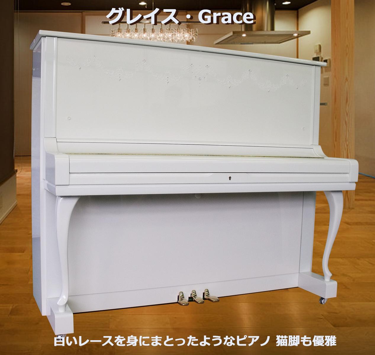 グレイス・Grace(白いピアノ アップライト)