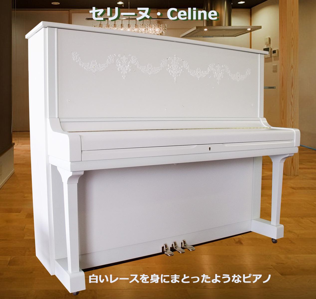 セリーヌ・Celine(白いピアノ アップライト)