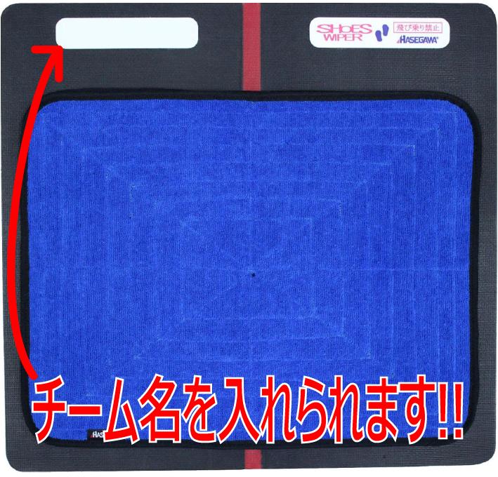 割引発見 シューズワイパー・セット (ネーム有り,ブルーマット) SW-S-B SW-S-B, kimono5298:e94404ca --- zemaite.lt