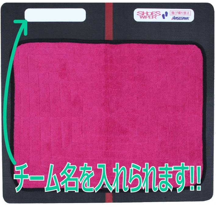 シューズワイパー・セット (ネーム有り,ピンクマット,ケース別途) SW-S-P