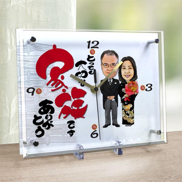 金婚式の似顔絵時計【大サイズ】N-4《還暦祝いや結婚式の両親へのプレゼントに 》