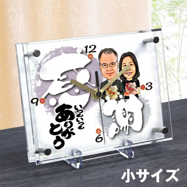 金婚式の似顔絵時計【小サイズ】N-5《還暦祝いや結婚式の両親へのプレゼントに》