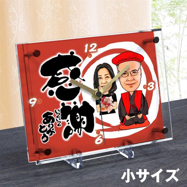 還暦祝いの似顔絵時計【小サイズ】N-10《還暦祝いや結婚式の両親へのプレゼントに》
