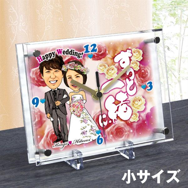 結婚祝いの似顔絵時計【小サイズ】N-21《還暦祝いや結婚式の両親へのプレゼントに》