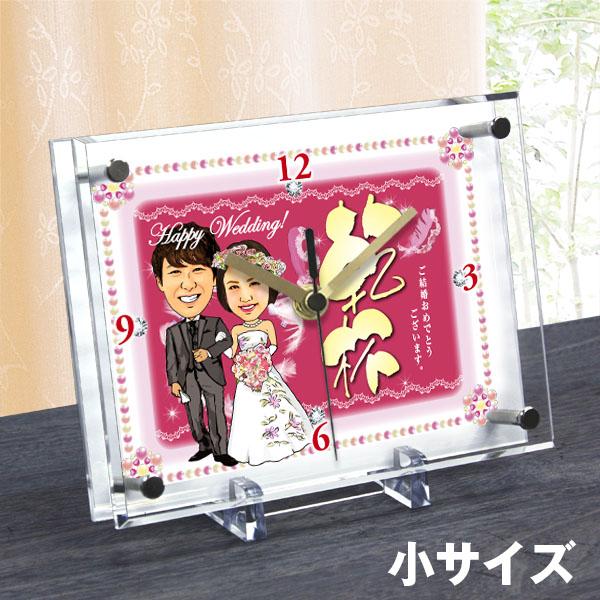 結婚祝いの似顔絵時計 小サイズ N-24結婚 祝い 絵 プレゼント サプライズ 時計 メッセージ 友達 新郎 新婦 夫婦 おしゃれ 言葉 贈り物 似顔絵通販 ギフト 置き時計