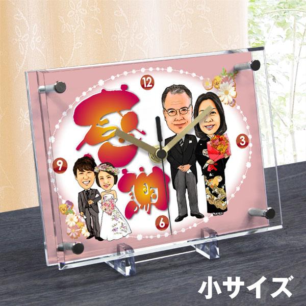 結婚式の似顔絵時計 小サイズ N-28結婚 祝い 絵 プレゼント サプライズ 時計 メッセージ 友達 新郎 新婦 夫婦 おしゃれ 言葉 贈り物 似顔絵通販 ギフト 置き時計