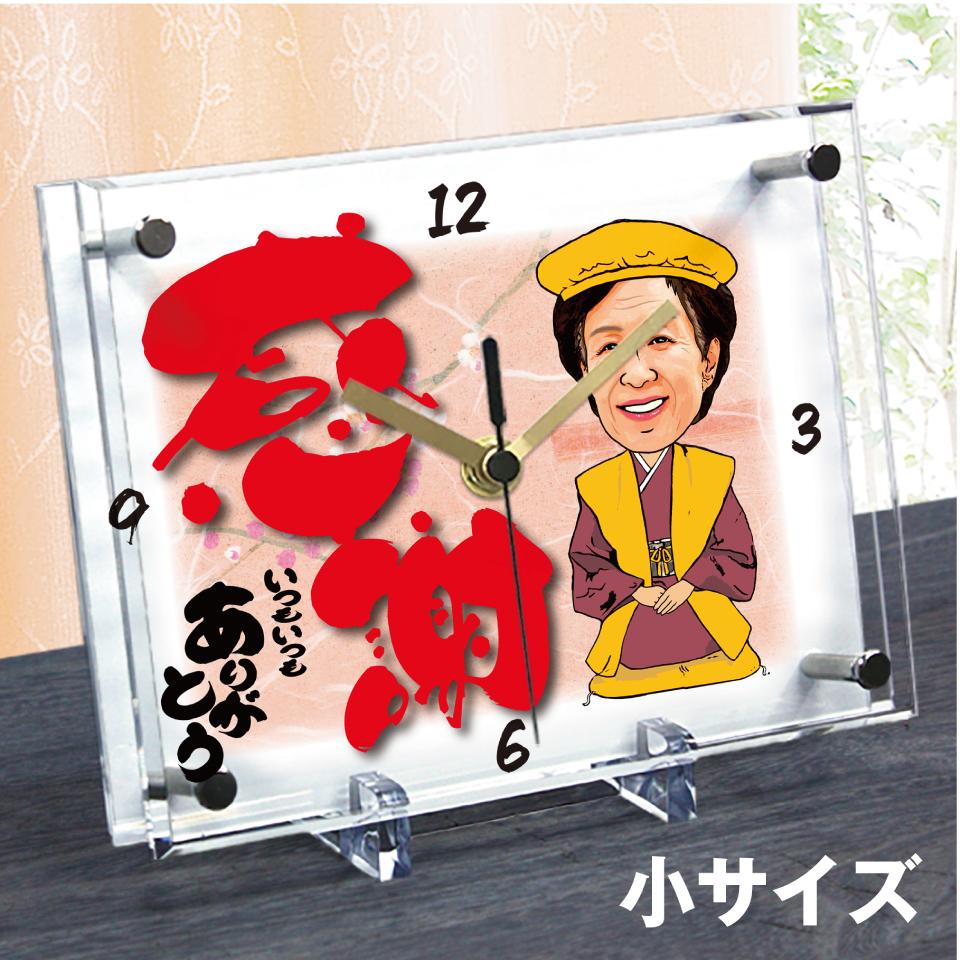 米寿の似顔絵時計 小サイズ N-8米寿 お祝い 祝い  時計 メッセージ プレゼント ちゃんちゃんこ 贈り物 おしゃれ 男性 女性 父 母 長寿祝い 似顔絵通販 ギフト 置き時計 サプライズ