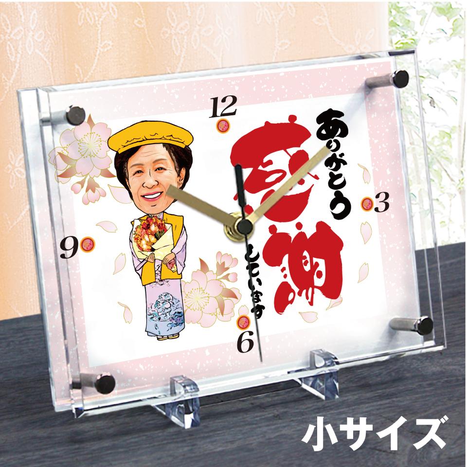 米寿の似顔絵時計 小サイズ N-11米寿 お祝い 祝い  時計 メッセージ プレゼント ちゃんちゃんこ 贈り物 おしゃれ 男性 女性 父 母 長寿祝い 似顔絵通販 ギフト 置き時計 サプライズ