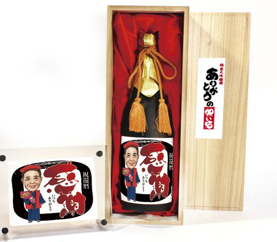 似顔絵祝い酒【万】720ml SA-2 オリジナルフォトフレーム付還暦 喜寿 古希 米寿 傘寿 誕生日 父の日 母の日 結婚祝い 金婚式 お祝い 父 母 プレゼント ギフト
