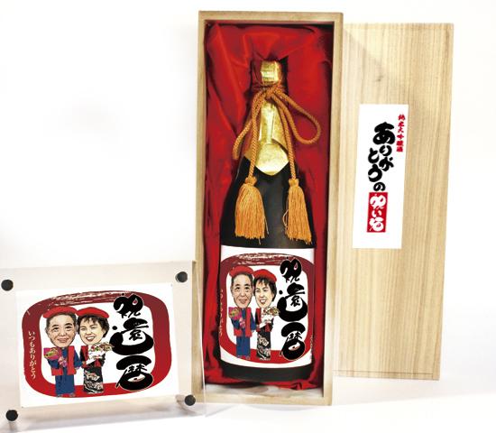 似顔絵祝い酒【万】720ml SA-3 オリジナルフォトフレーム付還暦 喜寿 古希 米寿 傘寿 誕生日 父の日 母の日 結婚祝い 金婚式 お祝い 父 母 プレゼント ギフト