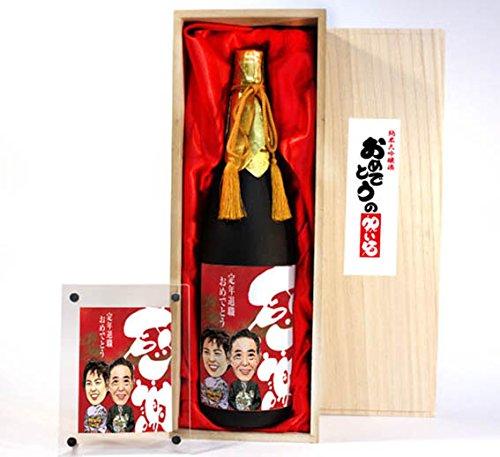 似顔絵祝い酒【万】720mlSA-20 オリジナルフォトフレーム付 オリジナルフォトフレーム付還暦 喜寿 古希 米寿 傘寿 誕生日 父の日 母の日 結婚祝い 金婚式 お祝い 父 母 プレゼント ギフト