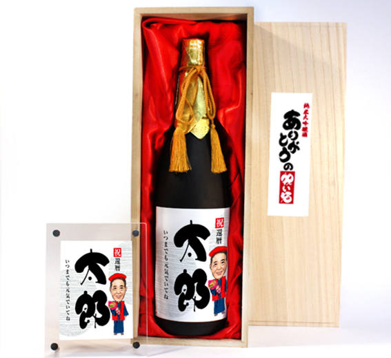 似顔絵祝い酒【万】 1800ml SA-10 オリジナルフォトフレーム付還暦 喜寿 古希 米寿 傘寿 誕生日 父の日 母の日 結婚祝い 金婚式 お祝い 父 母 プレゼント ギフト