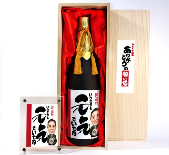 似顔絵祝い酒【万】 1800ml SA-15 オリジナルフォトフレーム付還暦 喜寿 古希 米寿 傘寿 誕生日 父の日 母の日 結婚祝い 金婚式 お祝い 父 母 プレゼント ギフト