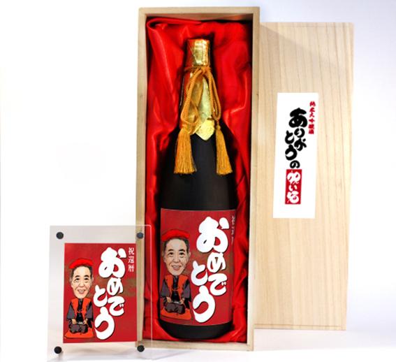 似顔絵祝い酒 純米大吟醸 万 1800ml SA-19 オリジナルフォトフレーム付還暦 両親 プレゼント 父 母 男性 女性 赤い ちゃんちゃんこ 名入れ 贈り物 還暦プレゼント 還暦祝い 長寿祝い お祝い 日本酒 酒 ギフト サプライズ