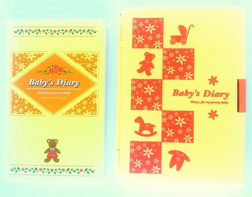 育児日記/出産祝/出産準備に・赤ちゃんの成長記録を 楽しくかわいらしくつけられる育児日記です。 シールとスタンプを使った育児日記♪【育児ダイアリーイエロー】【楽ギフ_メッセ入力】【楽ギフ_のし】
