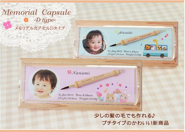 出産祝いに 名入れ 赤ちゃん筆 【メモリアルカプセルDタイプ】