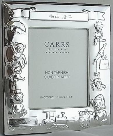 出産祝いに 名入れ【英国製 カーズ CARRS シルバー フォトフレーム CR-3-SP】【楽ギフ_名入れ】【楽ギフ_メッセ入力】【楽ギフ_のし】