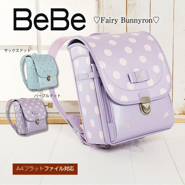 【30%OFF】型落ち 在庫処分【BeBe/べべ ランドセル】フェアリー バニーロン 同じA4フラットファイルサイズでもちょっとのデザイン変更でこちらは在庫処分。クロは完売キューブ型/A4ブック(フラット)ファイルサイズ。ランドセル 女の子 日本製 アウトレット