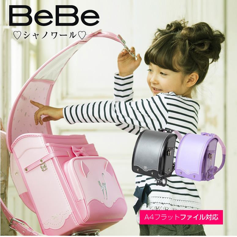 【BeBe/べべ ランドセル】 シャノワール (0112-9207) 人気のラベンダー、シックなシャノワール。ネコ耳の付いたCuteなランドセル。キューブ型/A4ブック(フラット)ファイルサイズ。ランドセル 女の子 日本製/