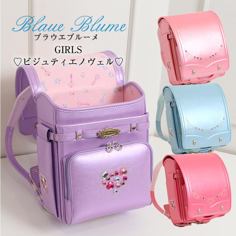 Blaue Blume/ブラウエブルーメ ランドセル 女の子 2020ビジュティエノヴェル(0132-8207)ブルー/水色/サックス/青/Blue/ピンク/桃色/PINK/パープル/紫/Purple/キューブ型/ウィング背カン=フィットちゃん同等/A4ブックファイルサイズ。