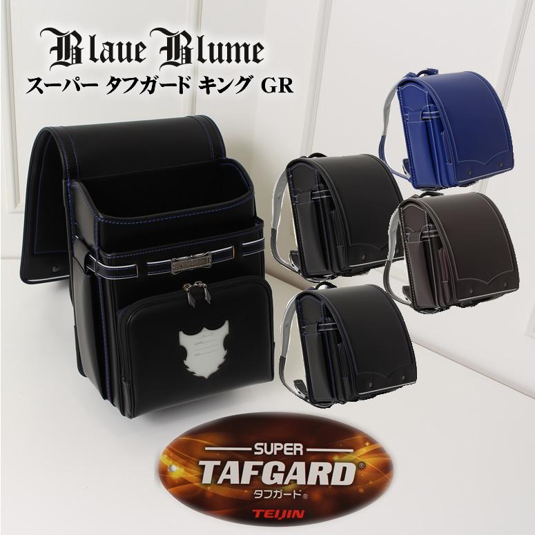 【Blaue Blume/ブラウエ ブルーメ ランドセル】スーパータフガードキングGR 耐久性の優れたスーパータフガード素材+パールトーン加工で武装したタフでシンプルなランドセル。学習院型/A4ブックファイル対応サイズ。ランドセル 男の子 日本製/