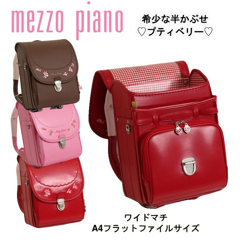 《2020-2021》 ランドセル 女の子 日本製 《メゾピアノ プティベリー》半かぶせのストロベリー柄 雨カバー付きピンク PINK アカ 赤 レッド RED ブラウン 茶色 半かぶせキューブ型 ウィング背カン クラリーノ 大容量ワイドマチ A4フラットファイル