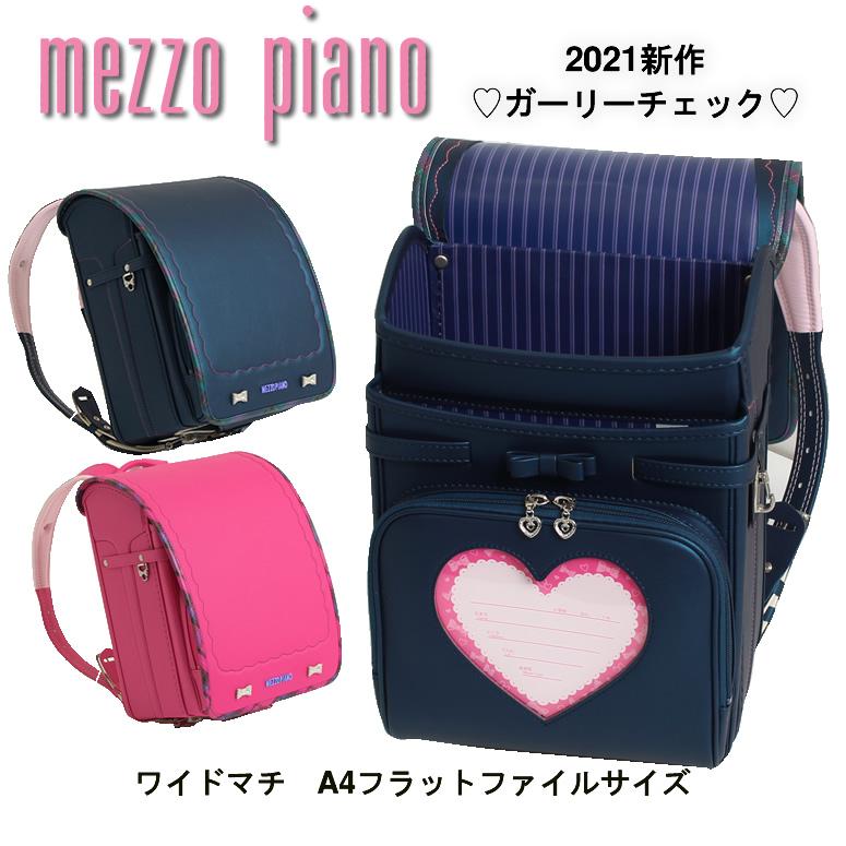 《2021年度新作》 ランドセル 女の子 日本製 《メゾピアノ ガーリーチェック》かぶせ周りにチェック 雨カバー付きピンク PINK 桃色 コン ブルー 青色 紺色 キューブ型 ウィング背カン クラリーノ 大容量ワイドマチ A4フラットファイル