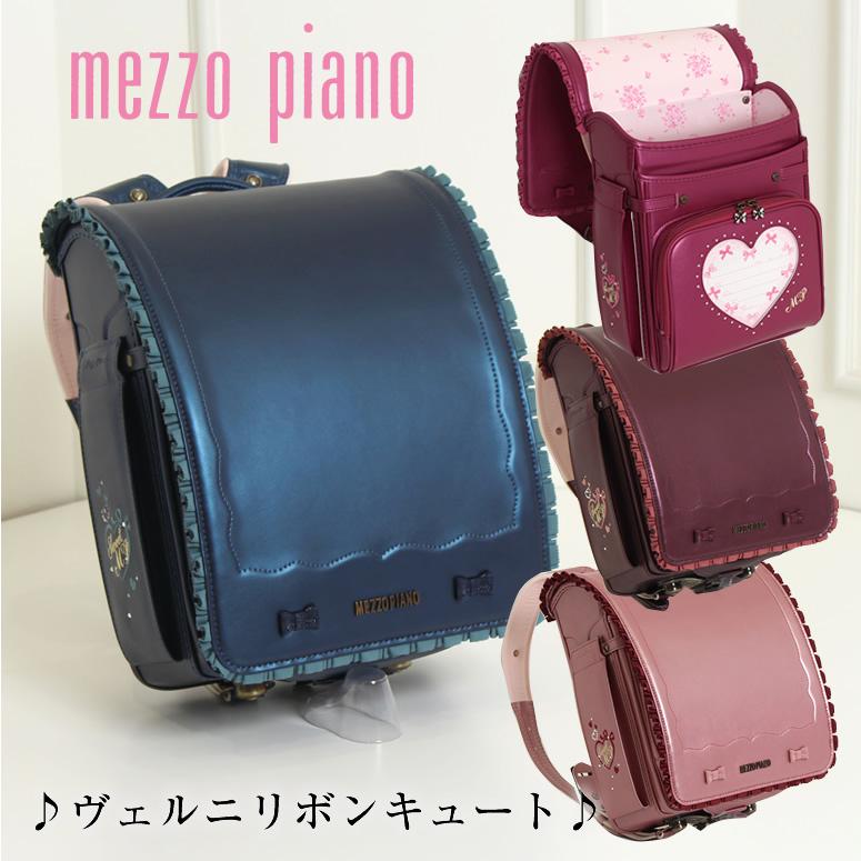 (4/9~30%off)ランドセル 女の子 日本製 《メゾピアノ ヴェルニリボンキュート》フリルの付いた高級品 雨カバー付きブラウン 茶 BROWN アカ 赤 RED ピンク 薄ピンク PINK 濃ピンク 桃色 さくら ブルー 青 Blue キューブ型 クラリーノ スーパーSALE スーパーセール