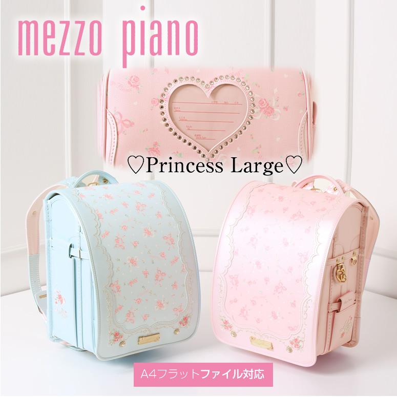 【メゾピアノ ランドセル】 プリンセス ラルジュかぶせだけでなく内ポケットもお姫様のような花柄のランドセル。薄金の金具とパール加工のボディ。学習院型/A4ブック(フラット)ファイル対応。ランドセル 女の子 日本製/