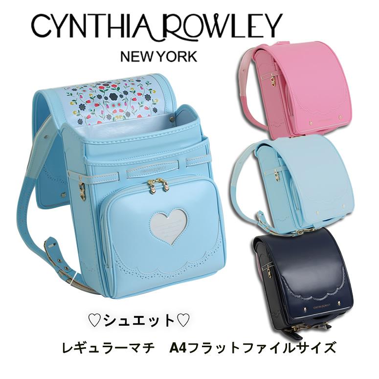 【NEW YEAR SALE 30%OFF!】ランドセル 女の子 日本製 型落ち《Cynthia Rowley シンシア ローリー シュエット》人気ブランド 雨カバー付きchouetteとはフランス語で「フクロウ」という意味ピンク PINK ブルー 水色 青 ウィング背カン A4フラットファイル