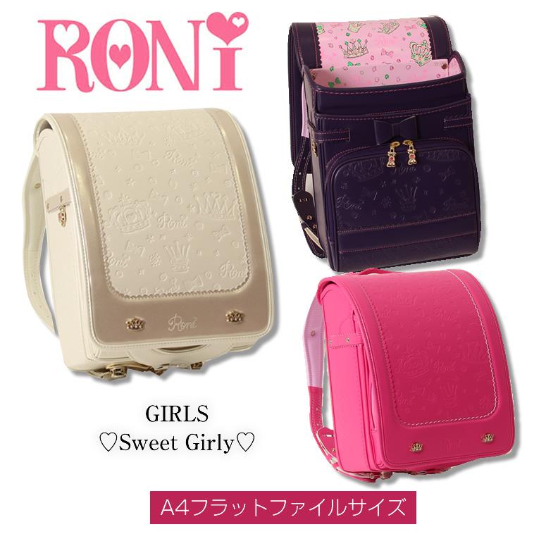 RONi/ロニィ/ロニー ランドセル 女の子 日本製スウィートガーリー ピンク/PINK/ホワイト/白/シロ/WHITE/ネイビー/コン/ブルー/青/紺/BLUE/NAVY/キューブ型/ウィング背カン=フィットちゃん同等/ワンタッチ錠/A4ブック(フラット)ファイルサイズ。