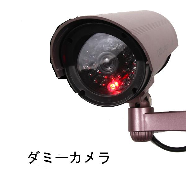 防犯グッズ セキュリティグッズ 赤色LEDが常時点滅!作動しているように見せかける!CCDダミー防犯カメラ