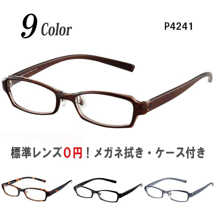 女性に人気小さめのスクエアタイプ 鼻パッド付 メガネ 度付き 度なし 激安セール おしゃれ 乱視対応 サングラス 定番 軽量 Poly TR90 スクエア P4241 グリルアミド 眼鏡 フレーム 送料無料