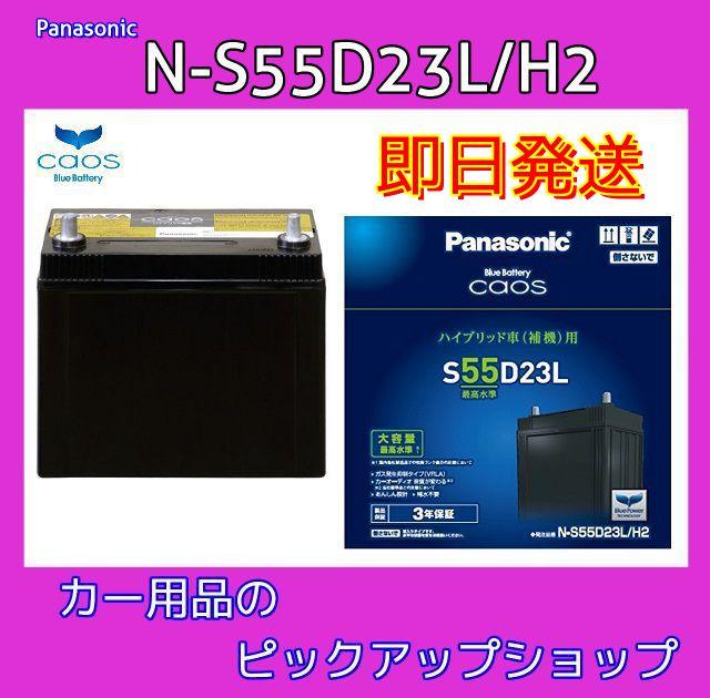 供松下混沌混合使用的电池S55D23L/H2