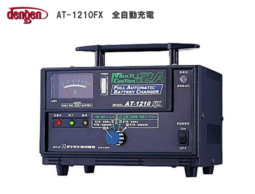 デンゲン 全自動充電器 AT-1210FX 12V専用