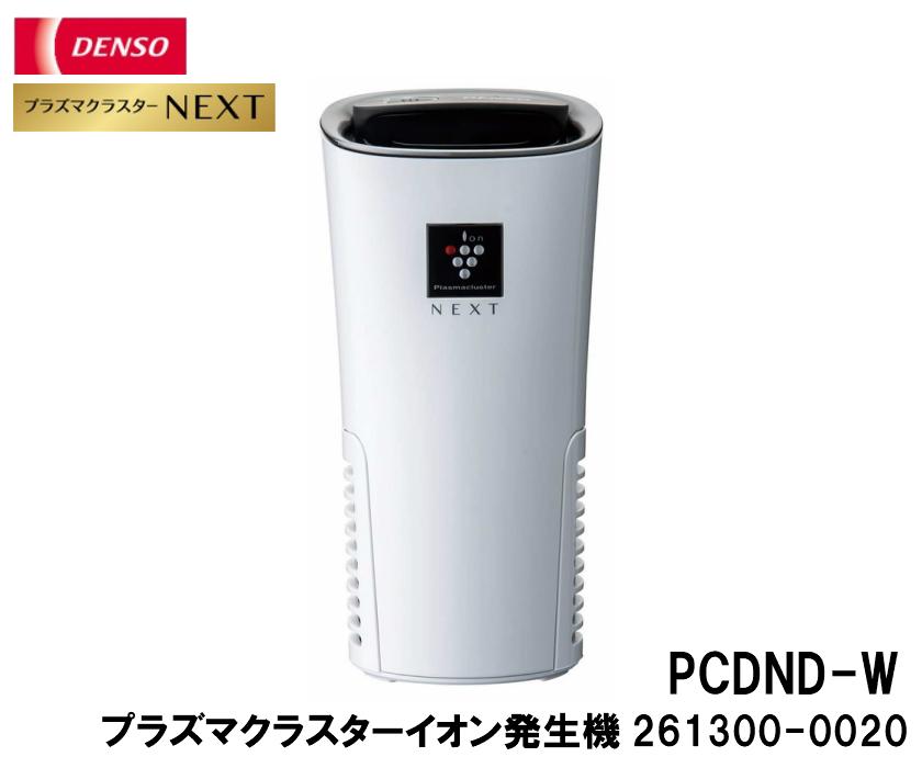 DENSO 車載用プラズマクラスター NEXT イオン発生機 PCDND-W ホワイト 261300-0020