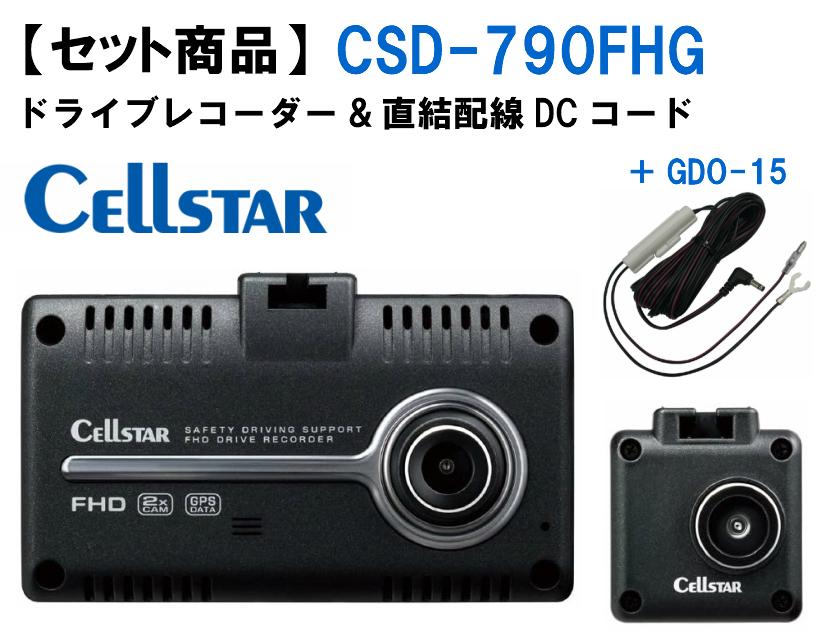 【セット】セルスター ドライブレコーダー CSD-790FHG + 直結配線DCコード GDO-15 日本製 3年長期保証 ナイトビジョン搭載 GPSお知らせ機能