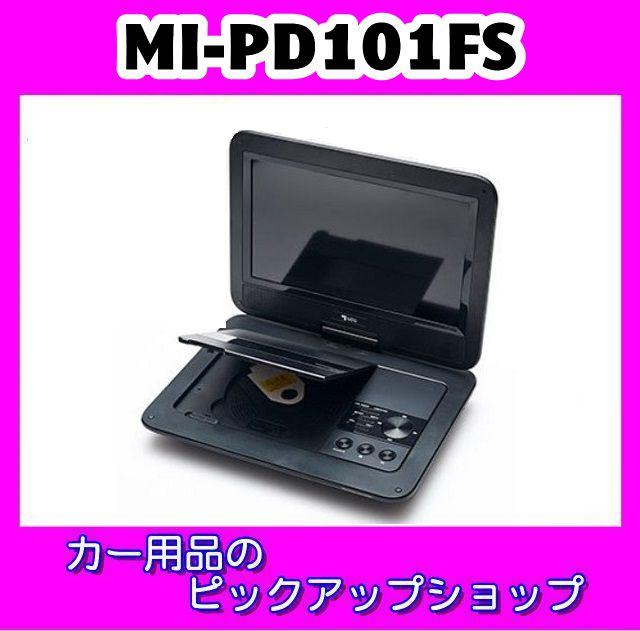 【送料無料】MI-PD101FS 地デジ フルセグ搭載 10.1インチ ポータブルDVDプレーヤー