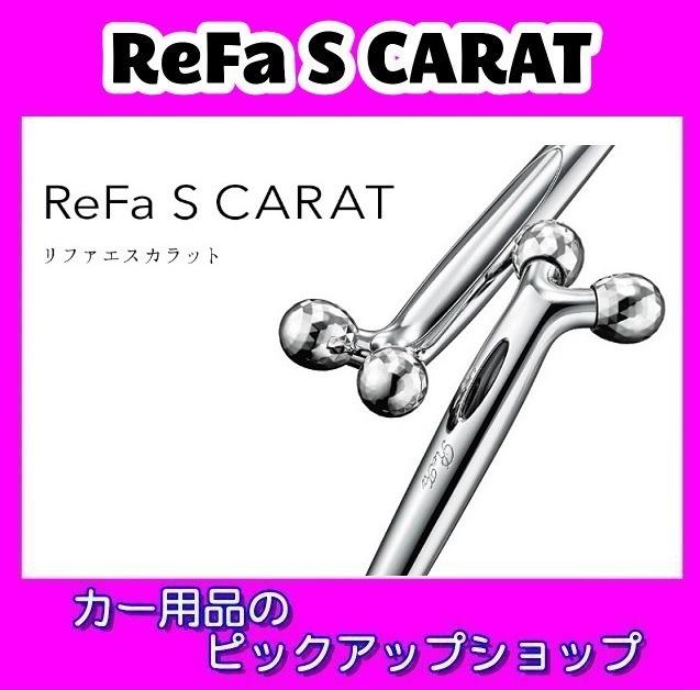【送料無料】MTG ReFa S CARAT (リファエスカラット) RF-S-CARAT 美顔器 美容ローラー
