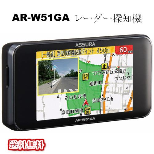【日本製】セルスター レーダー探知機 AR-W51GA フルマップ 3年保証 GPSデータ更新無料 無線LAN OBDII対応