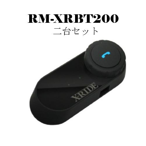 Bluetooth ハンズフリーペアリング ブルートゥースインカム RM-XRBT200 ペア二台セット エクスライド