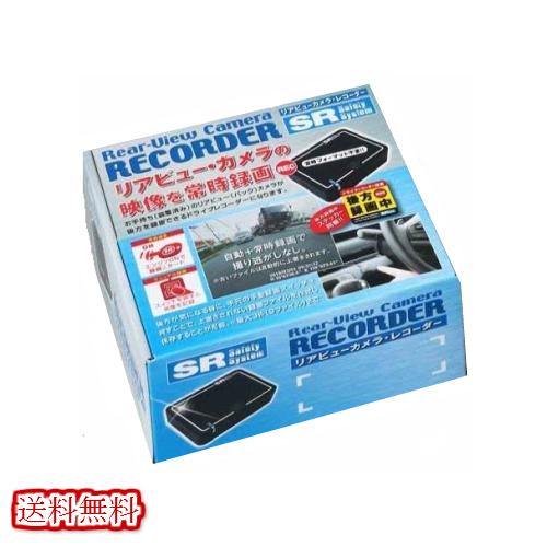 【セット】GPSセンサー付き SR-SD02、SR-SD03 バックカメラをドラレコにできる! SRセーフティーシステム