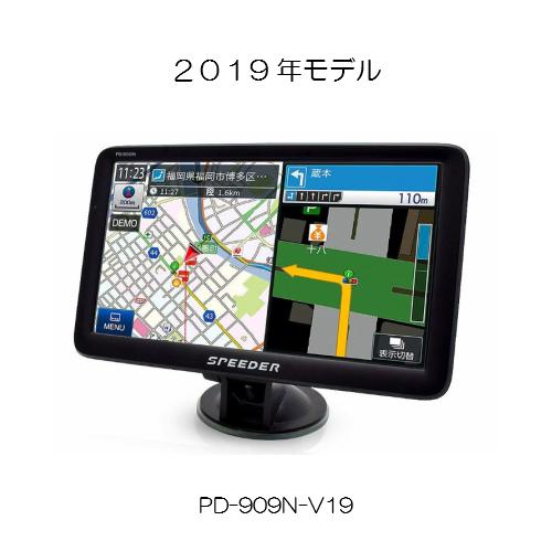 9インチ ポータブルナビ 大画面 PD-909N-V19 マップルナビ搭載 地デジ対応カーナビ ワンセグ まっぷる