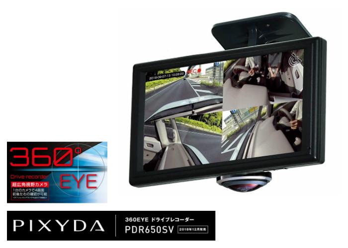 SEIWA 360EYE ドライブレコーダー PIXYDA ピクシーダ PDR650SV