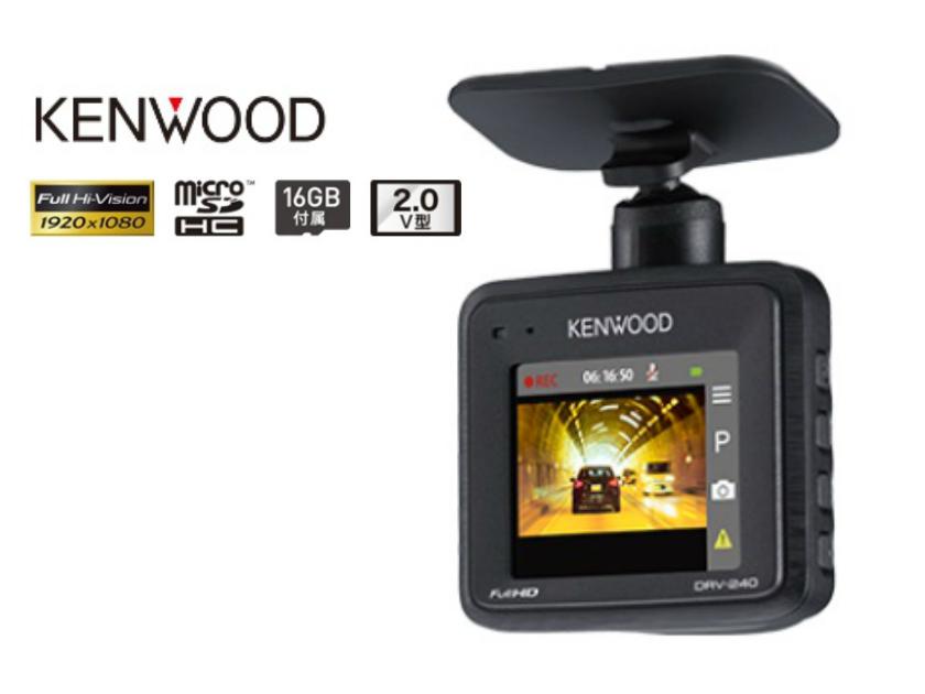 ケンウッド KENWOOD ドライブレコーダー DRV-240 駐車録画フル装備モデル Gセンサー搭載 microSDカード16GB付属 事故時補償制度対象品