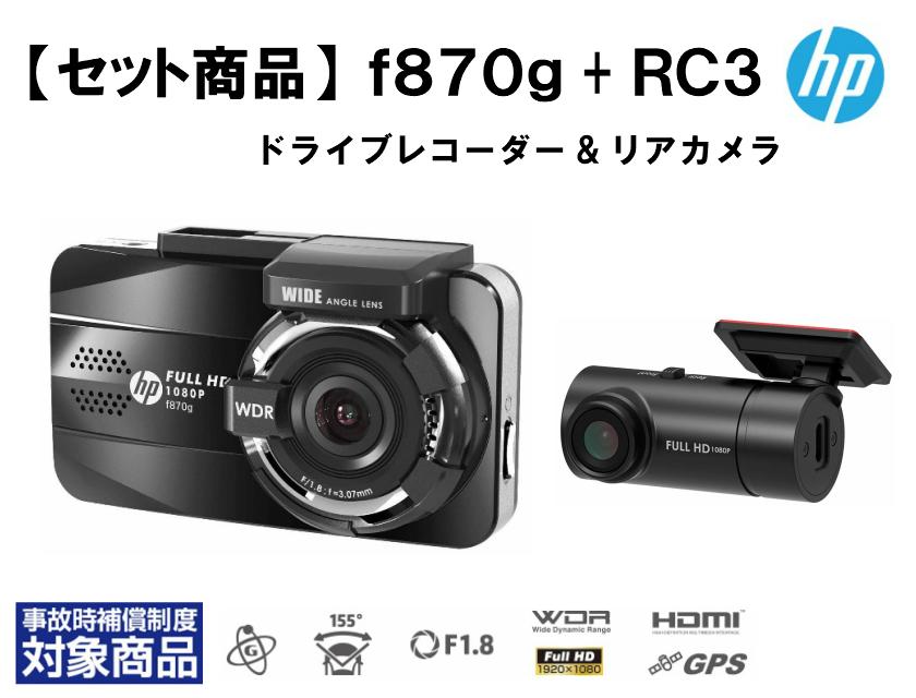 【セット】ドライブレコーダー f870g + リアカメラ RC3 フルHD GPS内臓 高画質 ヒューレット・パッカード 事故時保証制度対象商品