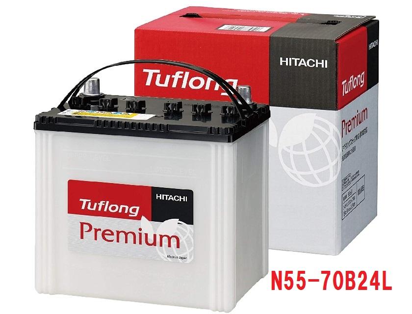 新神戸日立 バッテリー JPAN-55/70B24L Tuflong Premium 自動車バッテリー
