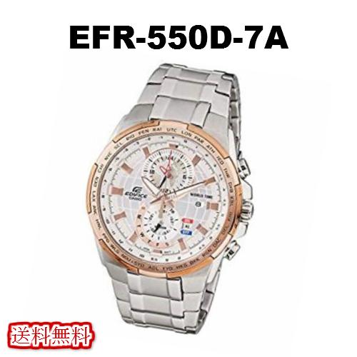 【日本未発売】CASIO カシオ EDIFICE エディフィス EFR-550D-7A シルバー×ピンクゴールド 腕時計 メンズ