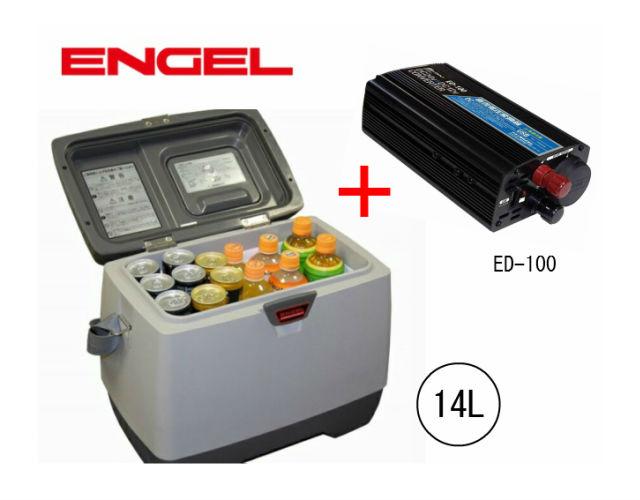 【セット】DCDCコンバーター + 冷蔵 冷凍 14L ポータブル冷蔵庫 MD14F-D DC24V/DC12V 変換器が付属!! 大自工業製 ED-100 省エネ 静か より冷える エンゲル冷蔵庫 車載用